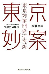 【送料無料】東京妙案開発研究所
