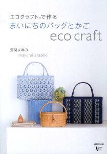 【送料無料】エコクラフトで作るまいにちのバッグとかご [ 荒関まゆみ ]