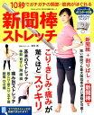 新聞棒ストレッチ 10秒でガチガチの関節・筋肉がほぐれる (GEIBUN MOOKS はつらつ...