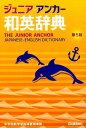 ジュニア・アンカー和英辞典第5版 [ 羽鳥博愛 ]