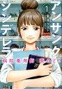 アンサングシンデレラ 病院薬剤師 葵みどり 1 (ゼノンコミックス) [ 荒井ママレ ]