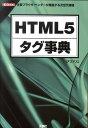 HTML5タグ事典 主要ブラウザ・ベンダーが推進する次世代規格 (I/O books) [ アスアス ]