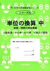単位の換算(中) 体積・時間の単位換算 (サイパー思考力算数練習帳シリーズ) [ M.access ]