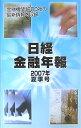 日経金融年報(2007年夏季号)