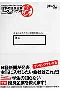 【送料無料】日本の優良企業パーフェクトブック(2012年度版)