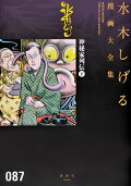 水木しげる漫画大全集(087)