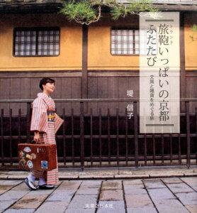 【楽天ブックスならいつでも送料無料】旅鞄いっぱいの京都ふたたび [ 堤信子 ]