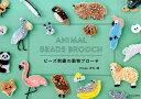ビーズ刺繍の動物ブローチ [ 吉丸睦 ]