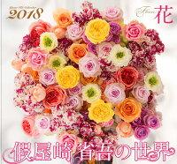 カレンダー2018 假屋崎省吾の世界 花