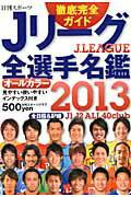 【送料無料】Jリーグ全選手名鑑(2013年)