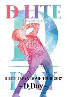 D-LITE JAPAN DOME TOUR 2017 〜D-Day〜[2Blu-ray(スマプラムービー対応)]【Blu-ray】