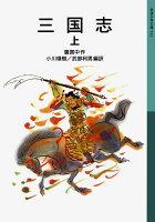 三国志(上)新版