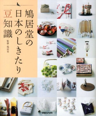 【送料無料】鳩居堂の日本のしきたり 豆知識 [ 鳩居堂 ]