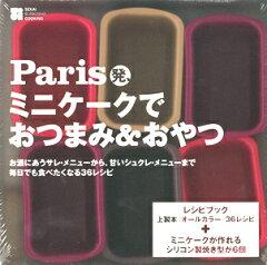 【バーゲン本】Paris発、ミニケークでおつまみ&おやつ