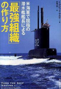 米海軍で屈指の潜水艦艦長による「最強組織」の作り方