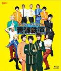 ミュージカル『青春ーAOHARU-鉄道』【Blu-ray】 [ 滝川英治 ]