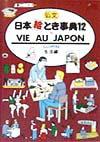 仏文日本絵とき事典(〔12〕(生活編))改訂13版