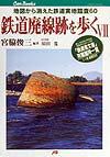 【謝恩価格本】鉄道廃線跡を歩く(7)