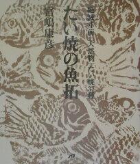 【送料無料】たい焼の魚拓