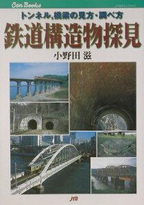 【送料無料】鉄道構造物探見 [ 小野田滋 ]