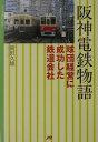 阪神電鉄物語