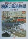 横浜の鉄道物語