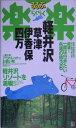 軽井沢・草津・伊香保・四万改訂新版