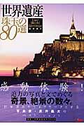 【送料無料】世界遺産珠玉の80選 [ 富井義夫 ]