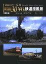 昭和30年代鉄道原風景(国鉄編) 発掘カラー写真 [ J.ウォーリー・ヒギンズ