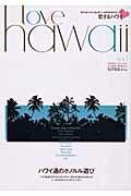 【送料無料】恋するハワイ
