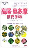 高尾・奥多摩植物手帳 (大人の遠足book) [ 新井二郎 ]