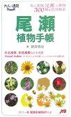 尾瀬植物手帳 (大人の遠足book) [ 猪狩貴史 ]
