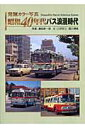 昭和40年代バス浪漫時代