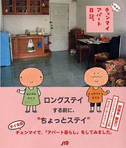 【楽天ブックスなら送料無料】k.m.p.の、チェンマイアパート日記。 [ k.m.p. ]