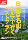 日本百名山クルマで行くベストプラン (大人の遠足book) [ 國澤潤三 ]