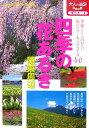 【送料無料】四季の花あるき関東周辺