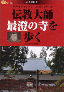 【送料無料】伝教大師最澄の寺を歩く