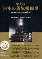 【謝恩価格本】栄光の日本の蒸気機関車