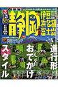 るるぶ静岡 伊豆 浜名湖 富士山麓('08)