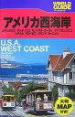 アメリカ西海岸 '08('08)