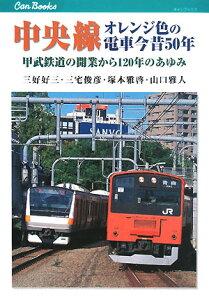【送料無料】中央線オレンジ色の電車今昔50年