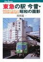 東急の駅今昔・昭和の面影