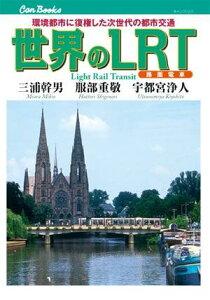 【送料無料】世界のLRT