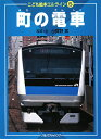 【送料無料】町の電車 [ 小賀野実 ]