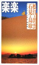 松江・出雲・石見・鳥取