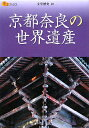 【送料無料】京都奈良の世界遺産