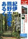 紀伊熊野古道をあるく改訂3版