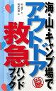 【送料無料】海・山・キャンプ場でアウトドア救急ハンドブック
