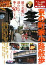 【送料無料】京の町家小路散歩改訂2版