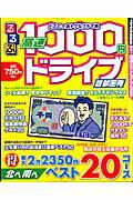 【送料無料】るるぶ高速1000円ドライブ